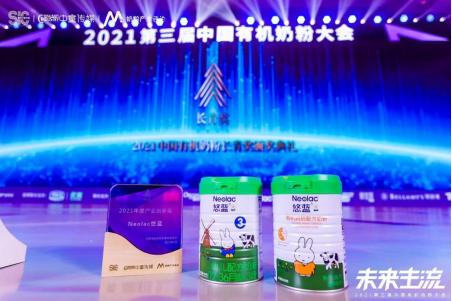 专业有机品质彰显标杆力量,悠蓝揽获第三届中国有机奶粉年度产业创新奖!